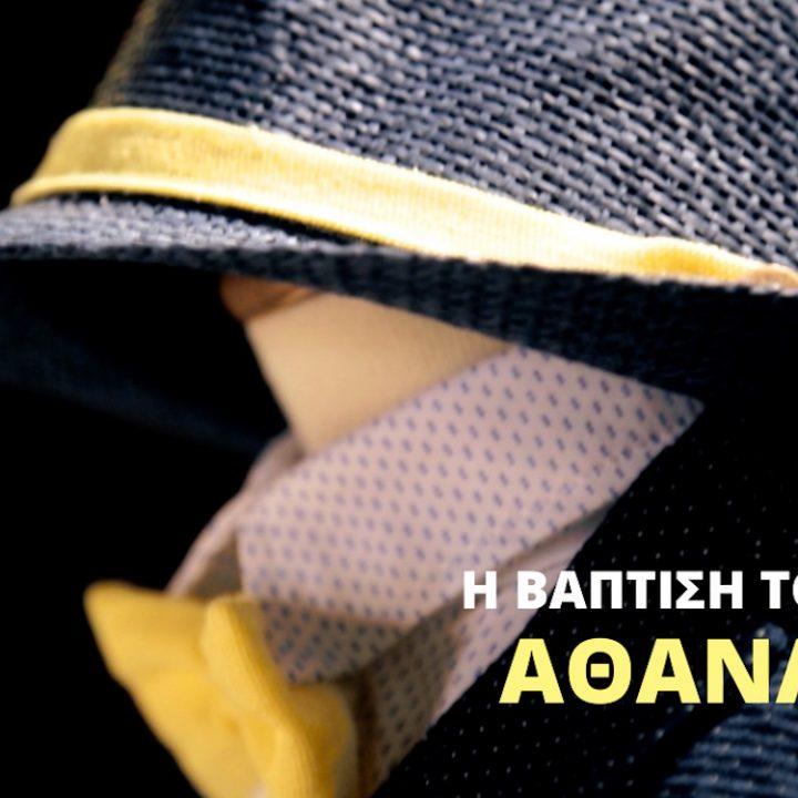 Αθανάσιος - Βίντεο βάπτισης στο Μεσολόγγι