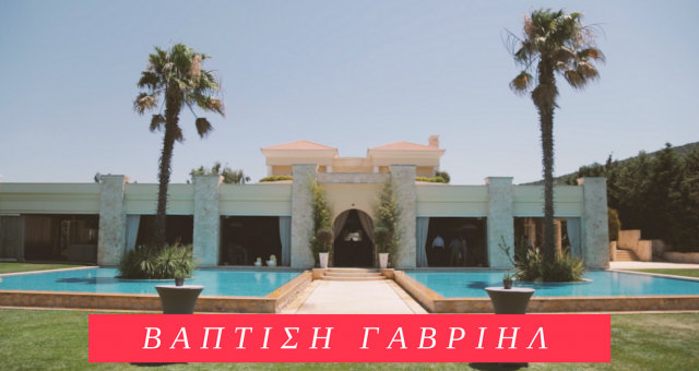 Γαβριήλ - Βίντεο βάπτισης στην Αθήνα
